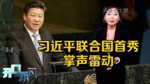 开口不凡:习近平联合国首秀 中国一出手世界抖三抖