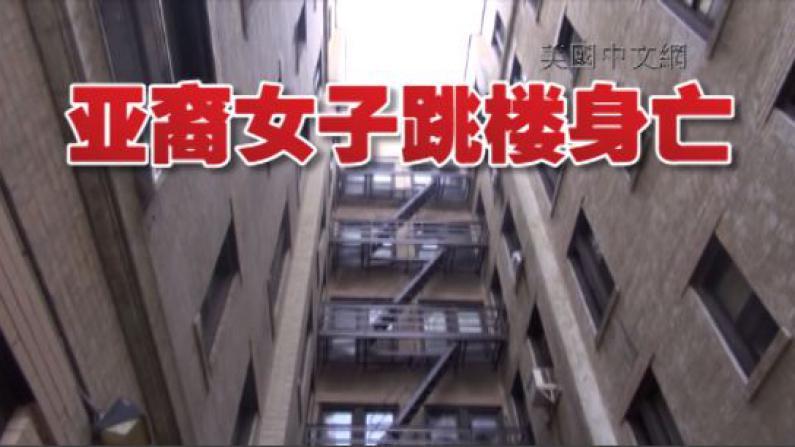亚裔母亲哥大宿舍坠楼身亡 留下三周大婴儿