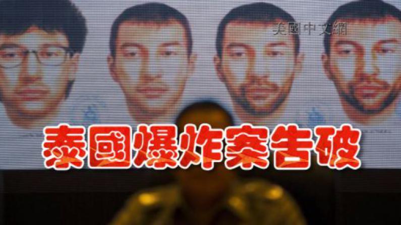泰国警方宣布曼谷爆炸案告破 罪犯来自人口走私集团