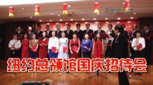 中国驻纽约总领馆国庆招待会 庆祝习近平访美获丰硕成果