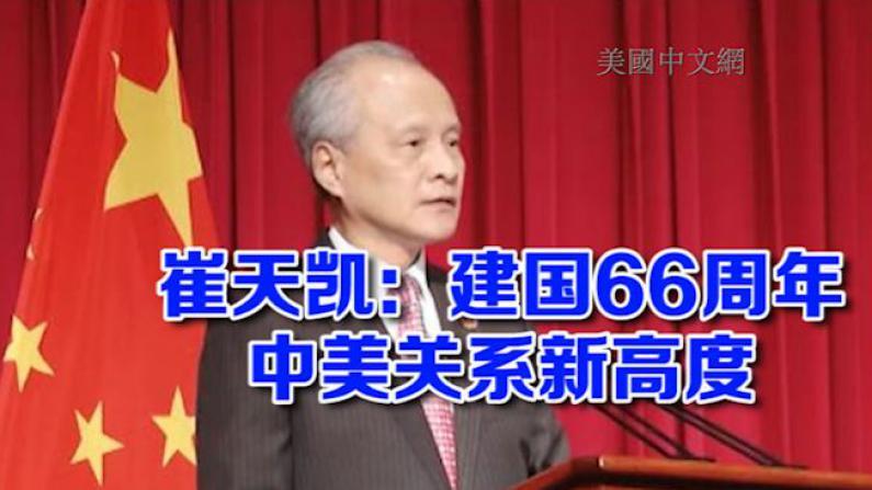 中国驻美大使馆举办国庆66周年招待会  崔天凯:中美关系新高度