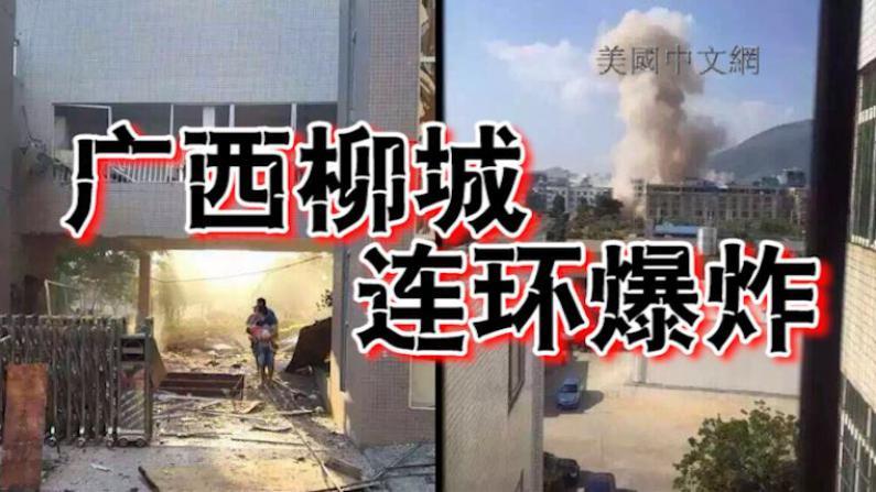 广西柳城连续发生17起爆炸死伤多人 嫌疑人被捕