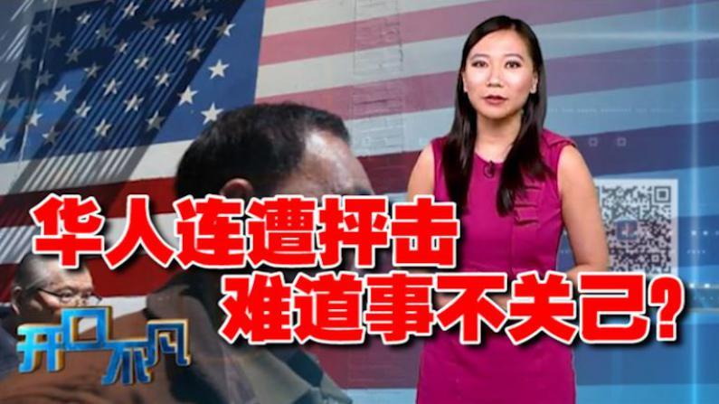 开口不凡:美国处处遭人欺 只怪华人太聪明
