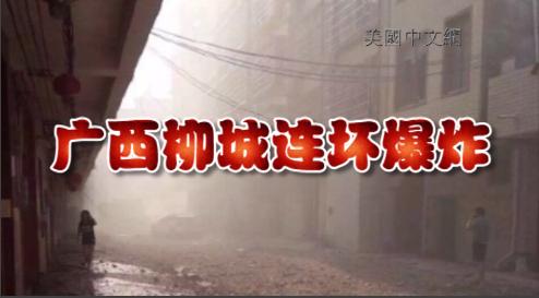 广西柳城连环爆炸致7死51伤 嫌犯已被逮捕