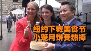 下城美食节人气火爆 南翔笼包鲜肉月饼吸引上万食客