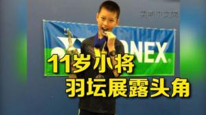 麻州11岁华裔少年羽坛创佳绩  梦想成职业选手征战世界赛场