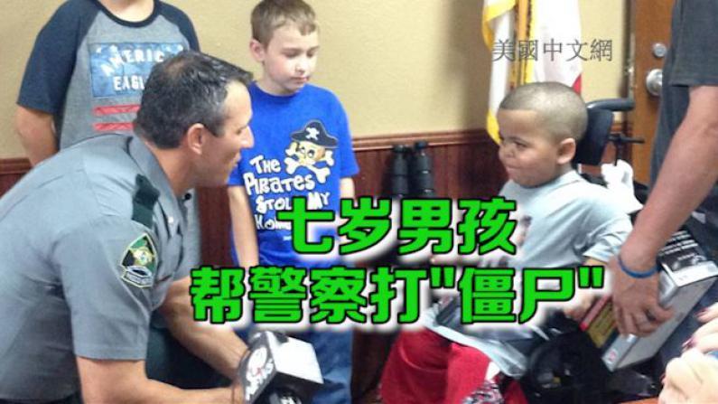 佛州七岁男孩身患绝症 警察扮僵尸帮他圆梦