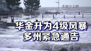 """""""华金""""升为四级风暴 新州率先宣布进入紧急状态"""