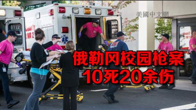 俄勒冈校园枪击案 枪手已死10余人遇难20余人受伤