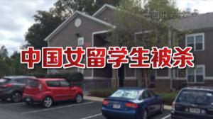 印第安纳大学中国女留学生疑遭谋杀  中国籍男性嫌疑人上吊身亡