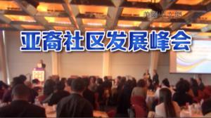 亚平会召开亚裔社区发展峰会 关注集体效应的未来