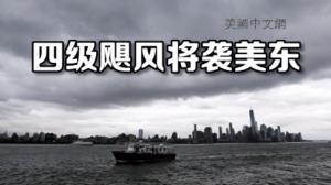 """四级飓风""""华金""""周末将袭美东 纽约市府称已做好准备"""
