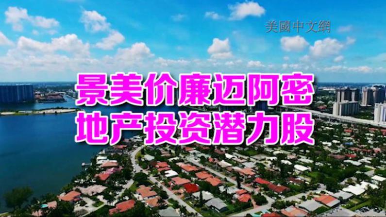 风景优美房价低 迈阿密成地产投资新热点