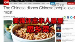 CNN评出14道最受华人欢迎中国菜 烧烤小龙虾高居榜首