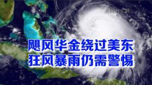 飓风华金或绕开美东地区 带来大风强降雨仍不可小觑