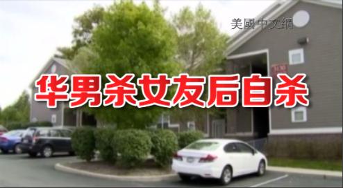 印第安纳大学命案两中国籍死者身份公布  警方称两人系情侣关系