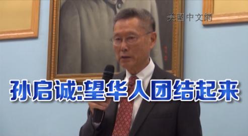 国宝银行案终结记者会 董事长孙启诚:国宝的遭遇不能重演