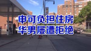 华男申请可负担住房频遭拒 收入并非越低越好