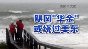 """飓风""""华金""""或与美东擦肩而过 威力不减多州仍迎暴雨强风"""