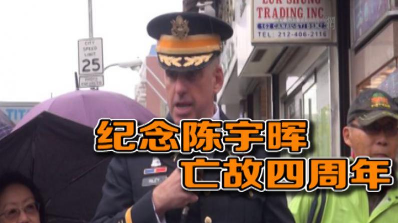 雨中纪念陈宇晖亡故四周年 反霸凌从孩子抓起