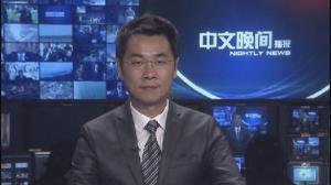 2015年10月03日中文晚间播报