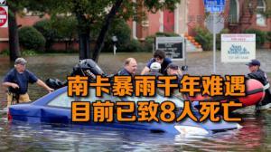 """南卡遭""""千年不遇""""暴雨袭击 降水达2英尺致至少8人死亡"""