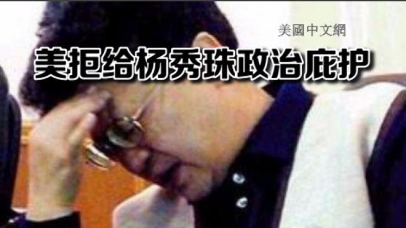 """美国拒给""""红通""""头号通缉犯杨秀珠政庇 但可免于遣返"""