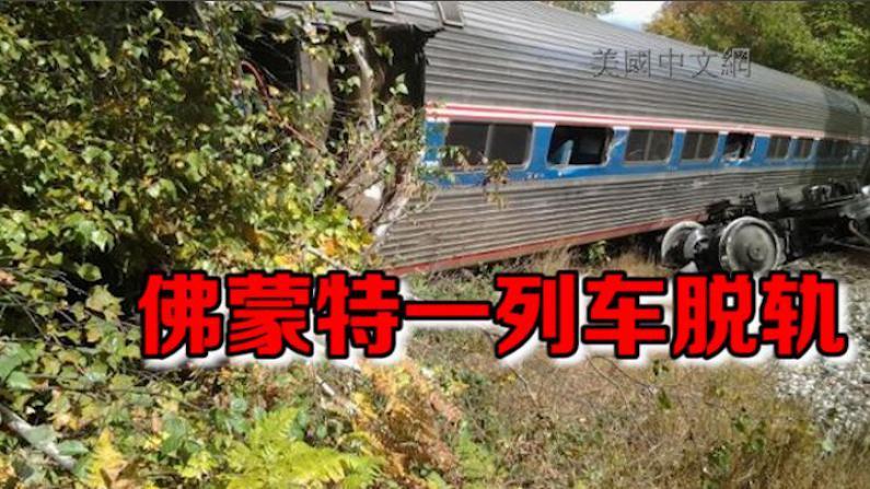 美铁列车福蒙特州首府附近发生脱轨 至少7人受伤一人重伤