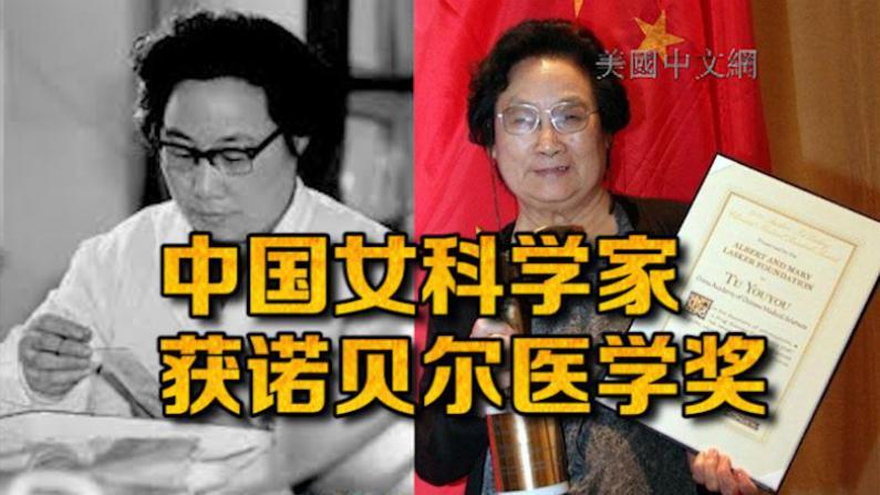 巾帼不让须眉!中国女科学家屠呦呦获诺贝尔医学奖