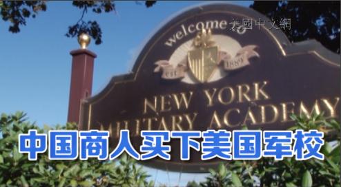 纽约军事学院被中国商人$1600万买下 记者独家探秘背后玄机