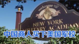 川普母校被中国投资商买下 记者独家探秘纽约军事学院