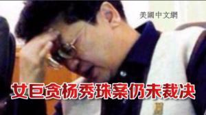 """""""红通""""头号逃犯杨秀珠案再审4小时 法官未做裁决"""