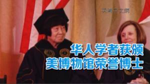 自然历史博物馆研究院毕业典礼 华人学者张弥曼获荣誉博士学位