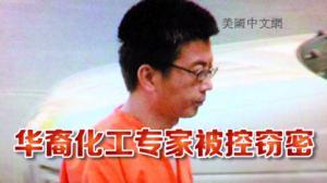 华裔化工专家黄锡文被控窃密 为其个人和中国企业牟利