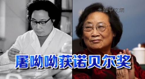 中国药学家屠呦呦获诺贝尔奖 研制药物曾拯救数百万人