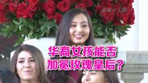 2016帕萨迪纳玫瑰皇室成员揭晓 华裔刘瑞麒入选 将冲击皇后桂冠