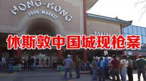 休斯敦香港超市爆枪击案 亚裔员工枪杀经理再自杀