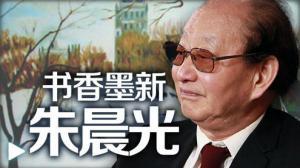 朱晨光:艺术人生六十载