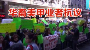 数百华裔美甲业者集会 要求《纽约时报》就不实报道道歉