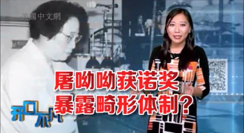 开口不凡:屠呦呦获诺贝尔奖 为什么争议压过了掌声?