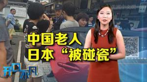 """开口不凡:中国老人日本""""被碰瓷"""" 中国人惹谁了?"""