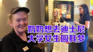 北卡两女大学生爱心满满 帮校园咖啡馆老奶奶圆梦迪士尼