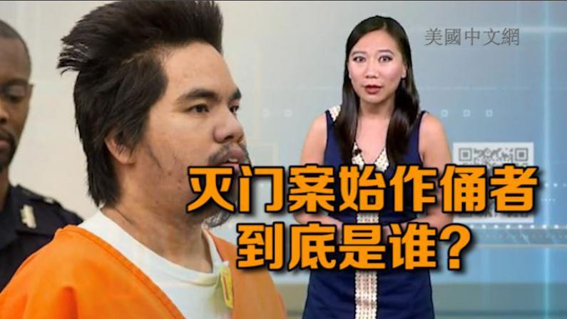 """开口不凡:灭门案尘埃落定 华人移民患上""""美国病""""?"""