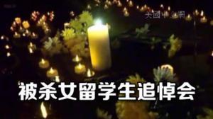 中国女留学生被害学校办追悼会 家长捐赠欲设校园安全基金