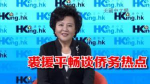 裘援平接受美国中文电视等九家华文媒体环球连线采访