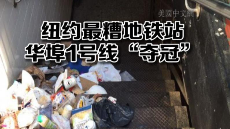 """史葛静发布""""最糟糕地铁站榜单"""" 华埠坚尼街1号线列榜首"""