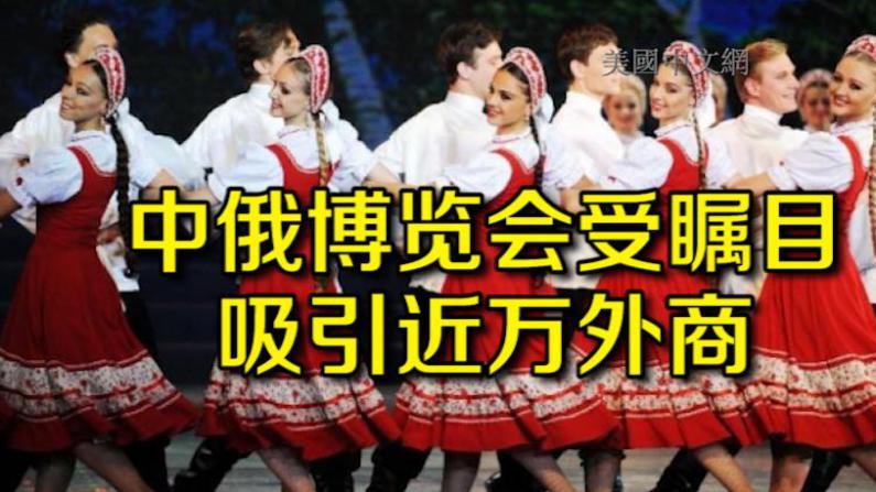 第二届中俄博览会哈尔滨开幕 聚焦丝路经济带新机遇