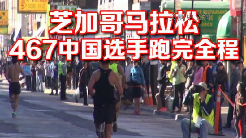 芝加哥马拉松赛肯尼亚选手夺冠 467名中国选手跑完全程