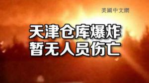 天津北辰区无证仓库起火爆炸 无人员伤亡报告
