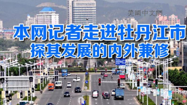 """本网记者走访牡丹江市 细看""""一带一路""""机遇下的高新产业"""